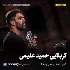 مداحی شب عاشورا محرم 1400 کربلایی حمید علیمی