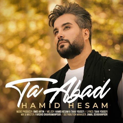 حمید حسام تا ابد