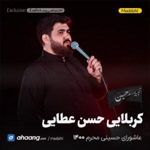 مداحی شب عاشورا محرم 1400 کربلایی حسن عطایی