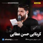 مداحی شب سوم محرم 1400 کربلایی حسن عطایی