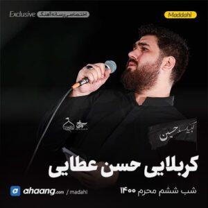 مداحی شب ششم محرم 1400 کربلایی حسن عطایی