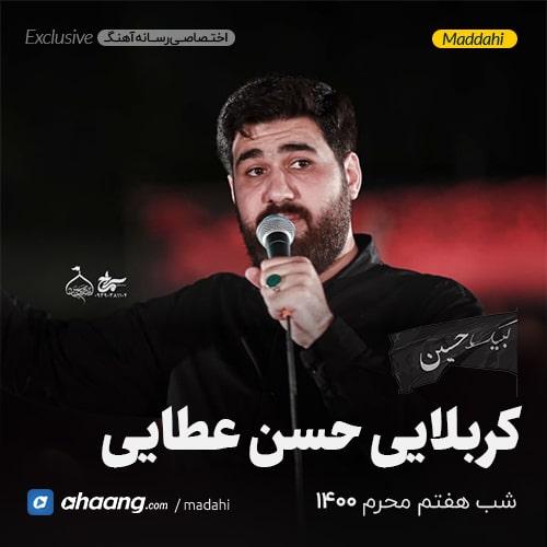 مداحی شب هفتم محرم 1400 کربلایی حسن عطایی