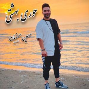 حسین حسینیان حوری بهشتی
