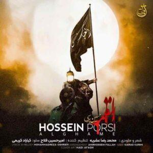 حسین پرسی علقمه