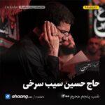 مداحی شب پنجم محرم 1400 حاج حسین سیب سرخی