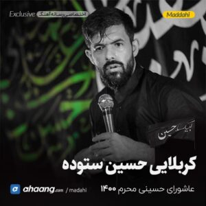 مداحی شب عاشورا محرم 1400 کربلایی حسین ستوده