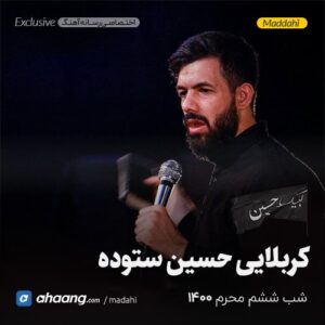 مداحی شب ششم محرم 1400 کربلایی حسین ستوده