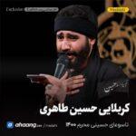 مداحی شب تاسوعا محرم 1400 کربلایی حسین طاهری