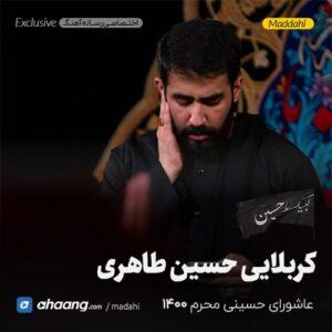 مداحی شب عاشورا محرم 1400 کربلایی حسین طاهری