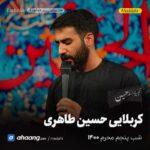 مداحی شب پنجم محرم 1400 کربلایی حسین طاهری