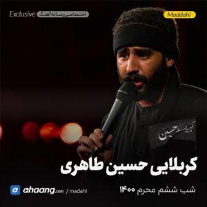 مداحی شب ششم محرم 1400 کربلایی حسین طاهری