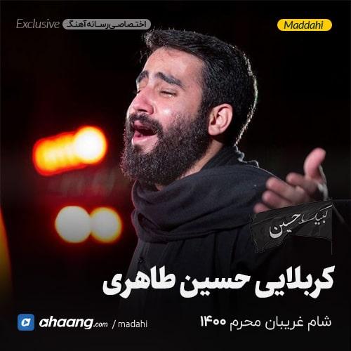 مداحی شب شام غریبان محرم 1400 کربلایی حسین طاهری