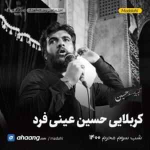 مداحی شب سوم محرم 1400 کربلایی حسین عینی فرد
