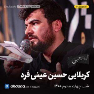 مداحی شب چهارم محرم 1400 کربلایی حسین عینی فرد