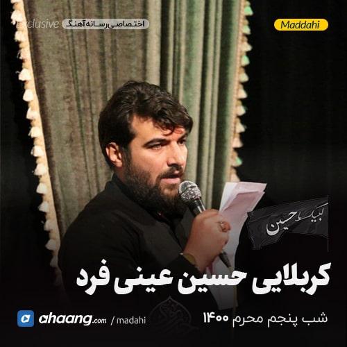 مداحی شب پنجم محرم 1400 کربلایی حسین عینی فرد