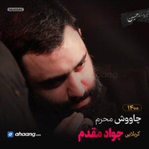 مداحی چاووش محرم 1400 کربلایی جواد مقدم