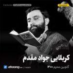 گلچین مداحی محرم 1400 کربلایی جواد مقدم