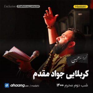 مداحی شب دوم محرم 1400 کربلایی جواد مقدم