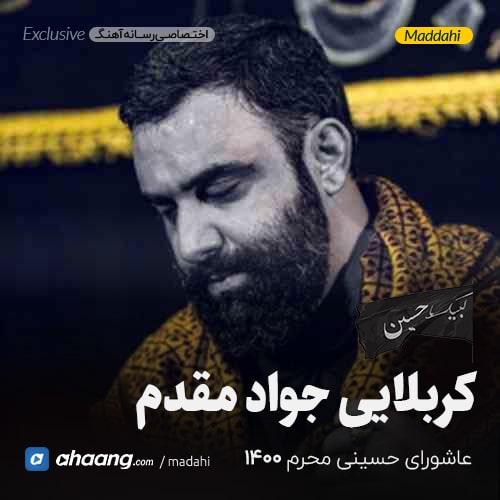 مداحی شب عاشورا محرم 1400 کربلایی جواد مقدم