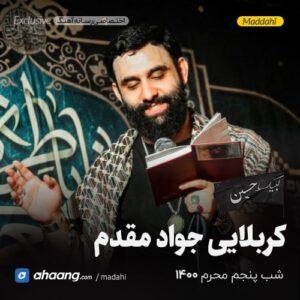 مداحی شب پنجم محرم 1400 کربلایی جواد مقدم