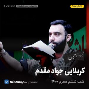 مداحی شب ششم محرم 1400 کربلایی جواد مقدم