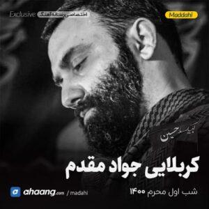 مداحی شب اول محرم 1400 کربلایی جواد مقدم