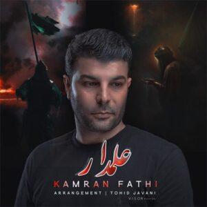 کامران فتحی علمدار