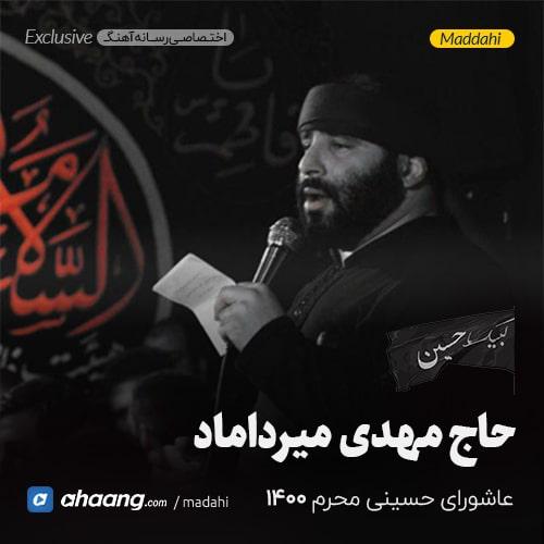 مداحی شب عاشورا محرم 1400 حاج مهدی میرداماد