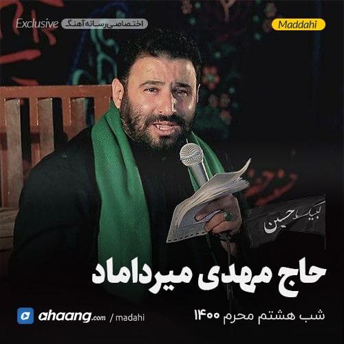 مداحی شب هفتم محرم 1400 حاج مهدی میرداماد