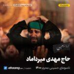 مداحی شب تاسوعا محرم 1400 حاج مهدی میرداماد