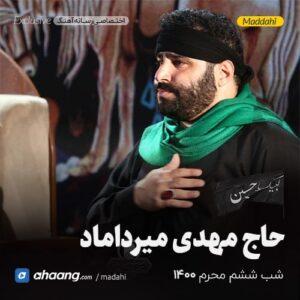 مداحی شب ششم محرم 1400 حاج مهدی میرداماد