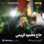 گلچین مداحی محرم 1400 حاج محمود کریمی