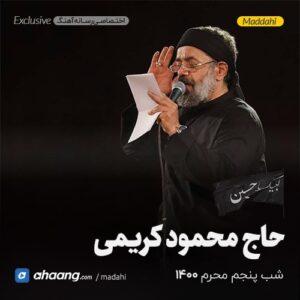 مداحی شب پنجم محرم 1400 حاج محمود کریمی