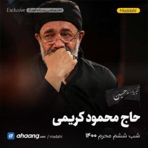 مداحی شب ششم محرم 1400 حاج محمود کریمی