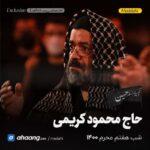 مداحی شب هفتم محرم 1400 حاج محمود کریمی