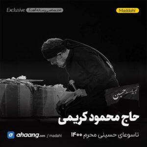 مداحی شب تاسوعا محرم 1400 حاج محمود کریمی