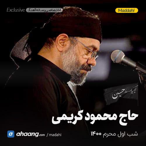 مداحی شب اول محرم 1400 حاج محمود کریمی