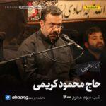 مداحی شب سوم محرم 1400 حاج محمود کریمی