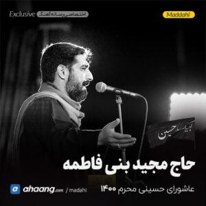 مداحی شب عاشورا محرم 1400 حاج مجید بنی فاطمه