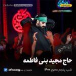 مداحی شب پنجم محرم 1400 حاج مجید بنی فاطمه