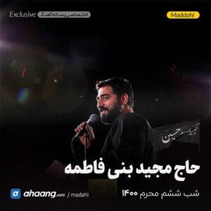 مداحی شب ششم محرم 1400 حاج مجید بنی فاطمه