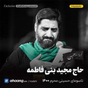 مداحی شب تاسوعا محرم 1400 حاج مجید بنی فاطمه