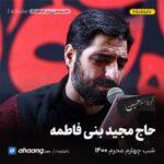 مداحی شب چهارم محرم 1400 حاج مجید بنی فاطمه