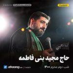 مداحی شب دوم محرم 1400 حاج مجید بنی فاطمه