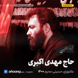 مداحی شب عاشورا محرم 1400 حاج مهدی اکبری