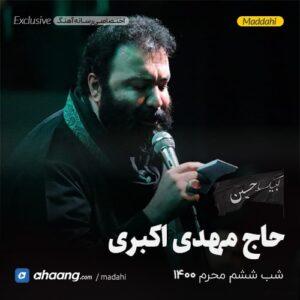 مداحی شب ششم محرم 1400 حاج مهدی اکبری