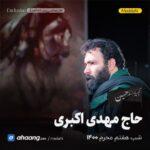 مداحی شب هفتم محرم 1400 حاج مهدی اکبری