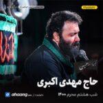 مداحی شب هشتم محرم 1400 حاج مهدی اکبری