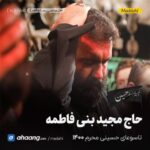 مداحی شب تاسوعا محرم 1400 حاج مهدی اکبری