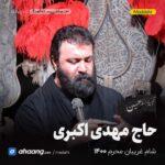 مداحی شب شام غریبان محرم 1400 حاج مهدی اکبری